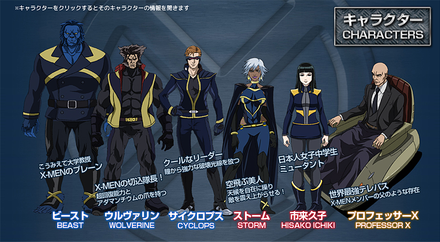 xmen-anime-designs.jpg