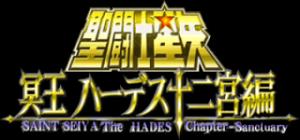 Hadès logo